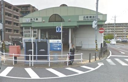 北新横浜駅の画像1