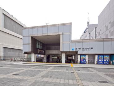 センター北駅の画像1