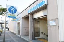 三ッ沢下町駅