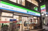 ファミリーマート 文京小石川一丁目店
