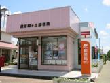 茂原緑ケ丘郵便局