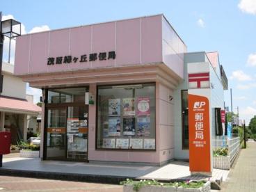 茂原緑ケ丘郵便局の画像1