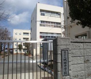 横浜市立城郷中学校の画像1