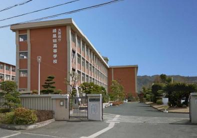 大阪府立緑風冠高校の画像1