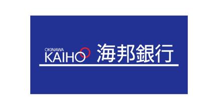 沖縄海邦銀行真栄原支店の画像1