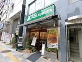 モスバーガー 茗荷谷店