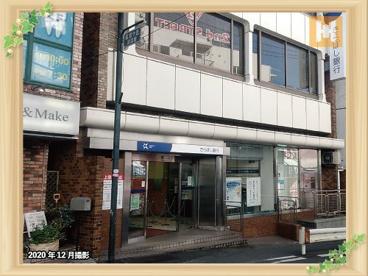 きらぼし銀行希望ヶ丘店の画像1