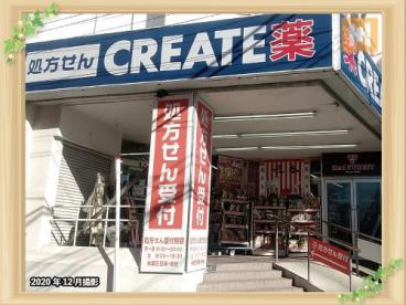 クリエイトSD(エス・ディー) 横浜希望が丘店の画像1