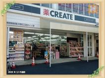 クリエイトSD(エス・ディー) 希望ケ丘駅南口店