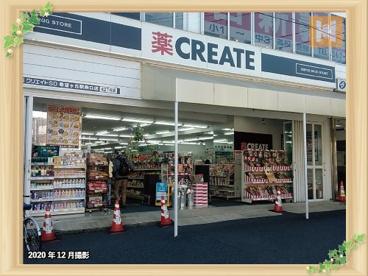 クリエイトSD(エス・ディー) 希望ケ丘駅南口店の画像1