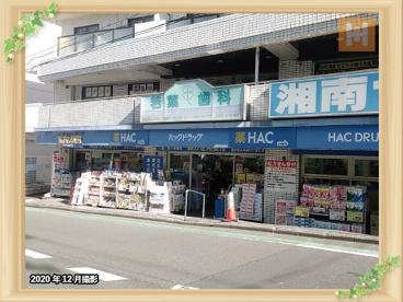 ハッグドラッグ希望ヶ丘店の画像1