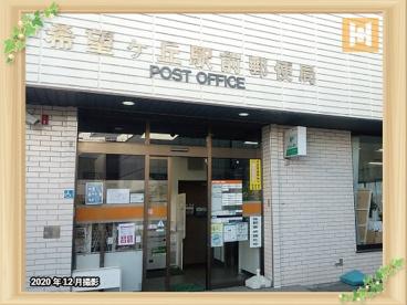 希望が丘駅前郵便局の画像1