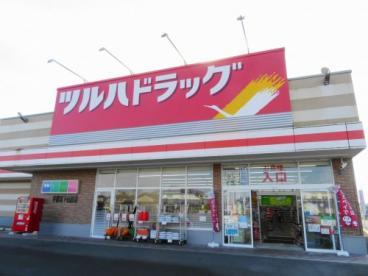 ツルハドラッグ宇都宮下田原店の画像1