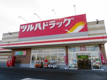 ツルハドラッグ宇都宮下田原店の画像2