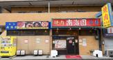 焼肉南海園町屋駅前店