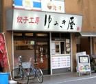 餃子工房ゆうき屋