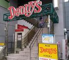 デニーズ町屋駅前店