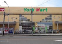 ヨークマート 立場店