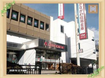 かながわ信用金庫二俣川店の画像1