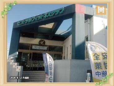 セントラルフィットネスクラブ二俣川の画像1