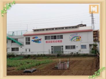 横浜昭和幼稚園の画像1
