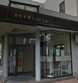 北日本銀行 上田支店の画像1