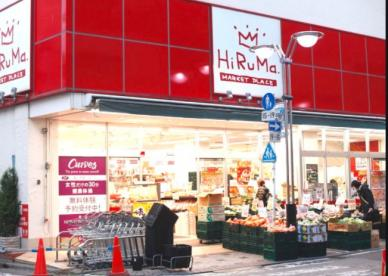 ヒルママーケットプレイス三河島店の画像1