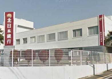 北日本銀行 緑が丘支店の画像1