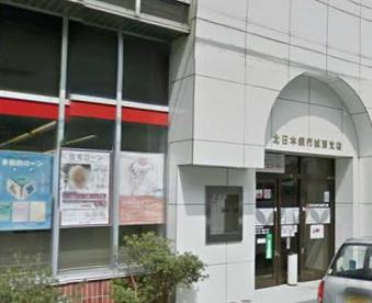 北日本銀行 城西支店の画像1