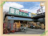 業務スーパー 鶴ケ峰店