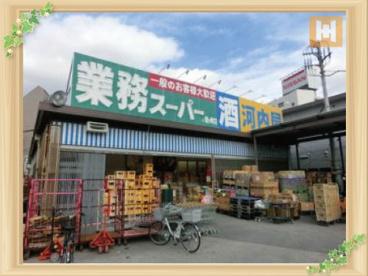 業務スーパー 鶴ケ峰店の画像1