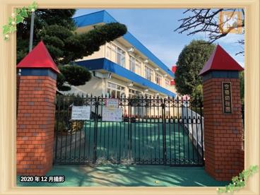 横浜市今宿保育園の画像1