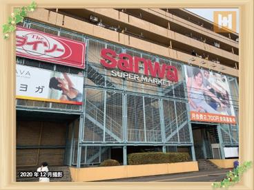 sanwaスーパーマーケット鶴ヶ峰店の画像1