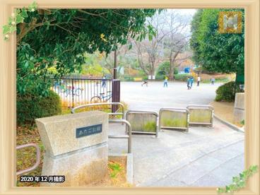 あたご公園の画像1