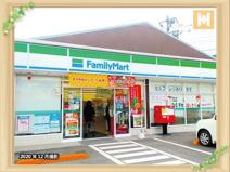ファミリーマート 中沢二丁目店