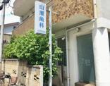 山瀬歯科医院