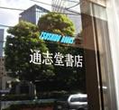 通志堂書店