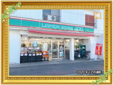 ローソンストア100 LS南瀬谷一丁目店の画像1