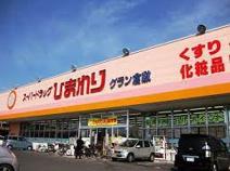 スーパードラッグひまわり グラン倉敷店