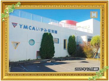 YMCAいずみ保育園の画像1