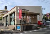 練馬氷川台郵便局