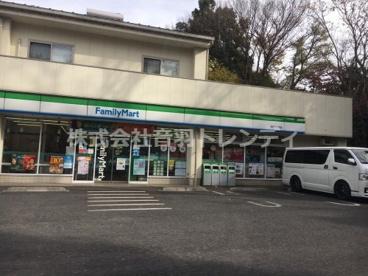 ファミリーマート羽沢三丁目店の画像1