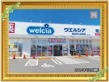 ウエルシア瀬谷阿久和西店の画像1