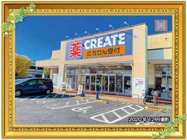 クリエイトSD(エス・ディー) 瀬谷阿久和店の画像1
