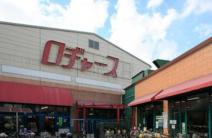 ロヂャース 大宮店