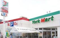 ヨークマート 大宮南中野店