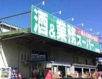 業務スーパー 東大宮店
