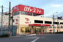 ロヂャースマート大和田店