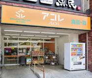 アコレ 東大宮駅前店