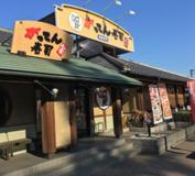 がってん寿司大宮南中野店